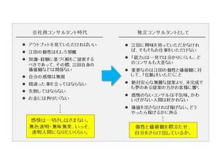 人事コンサルタントの仕事_20120202.jpg